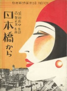 Deco Japan Shaping Art and Culture, 1920-1945